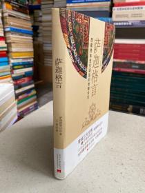 """萨迦格言:西藏贵族世代诵读的智慧珍宝——《萨迦格言》是藏族第一部哲理格言诗集,书成于13世纪上半叶,作者萨迦班智达以格言诗的形式,观察评论各种社会现象,提出处世、治学、识人、待物的一系列主张。诗集强调知识、智慧的作用,宣扬""""仁慈""""""""爱民""""""""忍让""""""""施舍""""""""利他""""""""正直""""""""诚实""""""""精进""""等佛教的基本教义。"""