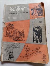 故事会1983/05