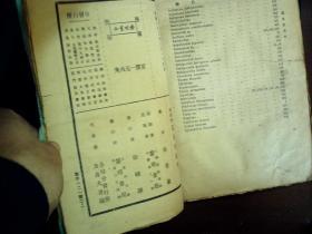 G1135,少见毛边本蚕桑专著,民国23年黎明书局初版:黎明农业丛书《蚕桑害虫学》张景欧编  一厚册全,多图 该书为毛边本,比较少见