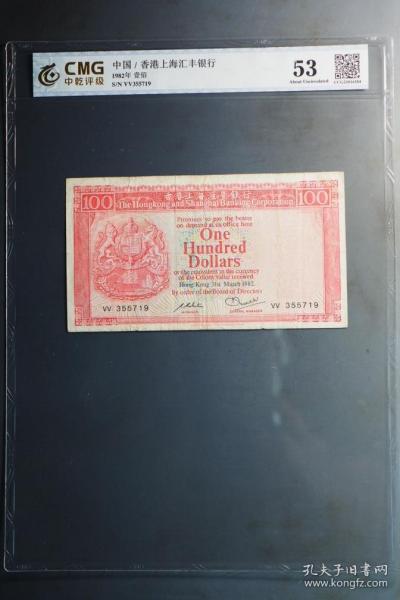 香港上海汇丰银行1983年壹佰元 CMG 53EPQ