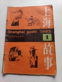 故事会1985/01