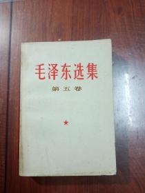 《毛泽东选集》第五卷品好