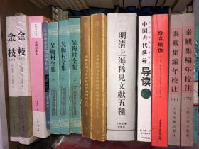 明清上海稀见文献五种 没有写画