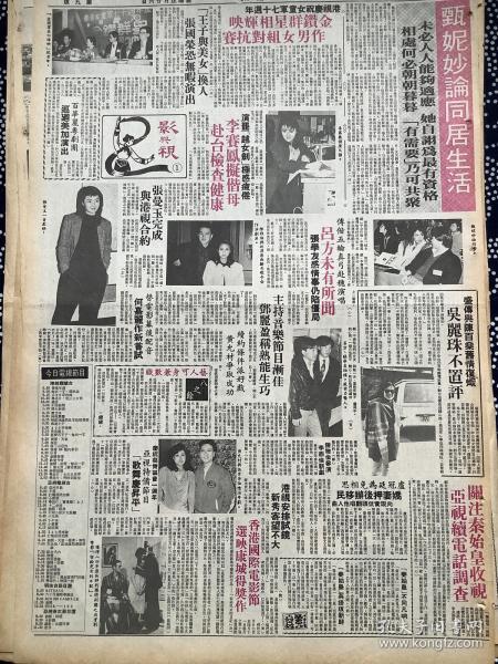 张曼玉 李赛凤 陈雅伦 吕方  张学友  90年代报纸1张4开
