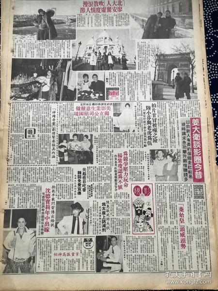 廖安丽 杨紫琼 姜大卫  元彪  彩页 90年代报纸1张4开