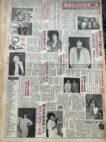 林嘉华 江欣燕 狄宝娜 马清仪 陈秀珠 黎美娴 90年代报纸1张4开