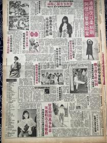 汪明荃 邝美云 廖安丽 梅艳芳  周丽娟 潘芳芳 90年代报纸1张4开