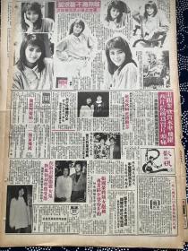 黎燕珊 杨慧玲 倪淑君  90年代报纸1张4开