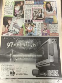 沈鱼 郭锦恩 林祖辉 刘锦玲 汪明荃  90年代彩页报纸1张  4开