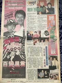 王菲 周星驰  郭富城  成龙  周慧敏   彩页 90年代报纸1张4开
