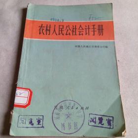 农村人民公社会计手册