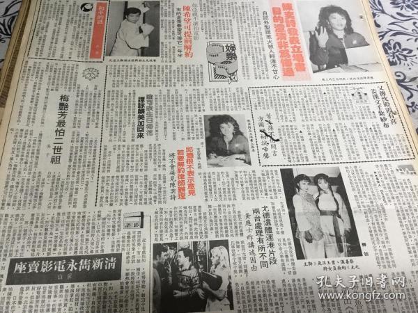 陈奕诗 孙兴拢 蔡善仪 叶玉萍  80年代报纸1张4开