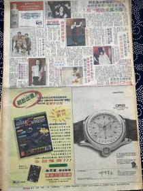 徐小凤 小虎队  童爱玲 郑伊健 张卫健   彩页 90年代报纸1张4开
