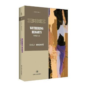 全新正版图书 呼啸山庄四川人民出版社9787220101717 英语语言读物王维书屋