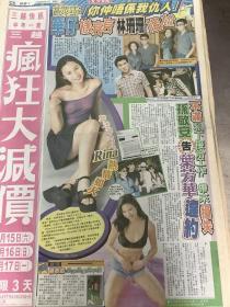 刘德华 林珊珊 叶芳华 Rina   90年代彩页报纸1张  4开