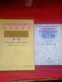 几何 : 普及本修订版. 第1册+中学数学实验教材学习指导书几何第一册