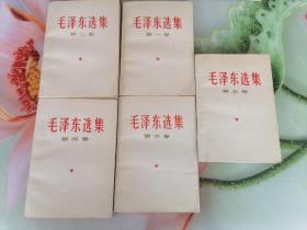 毛泽东选集1----5卷全