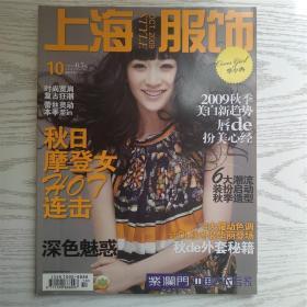 上海服饰2009年10月