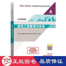 2021建筑工程管理與實務/一級建造師執業資格試用書 建筑考試 一級建造師執業資格試輔導編寫委員會 新華正版