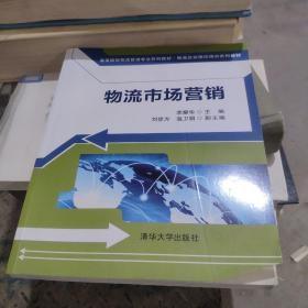 物流市场营销(高等院校物流管理专业系列教材 物流企业岗位培训系列教材)