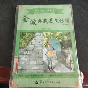 金波典藏美文仿写——小学三年级