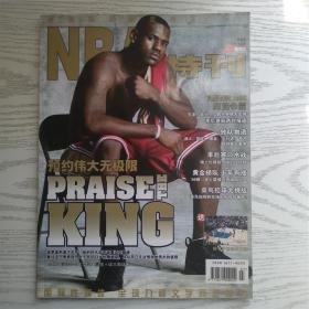 NBA特刊2006年7月号