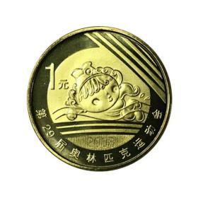 29届奥林匹克运动会游泳纪念币单枚 赠送小圆盒儿保真假一赔十  偏远地区拍前联系邮费另议