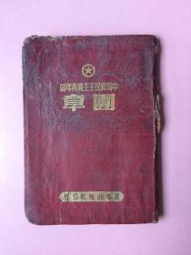 稀见版本,中国新民主主义青年团,团章