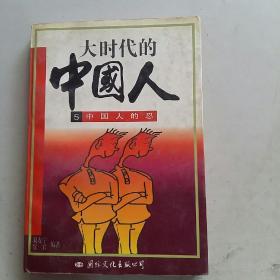 大时代的中国人5