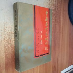 中国历代长城诗录