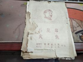 毛主席文选【油印 最后缺少几页】N2264