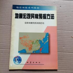 地震宏观异常预报方法