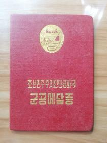 少见抗美援朝朝鲜颁发奖章证书(1954)该奖章证书上的奖章为朝鲜政府颁赠的中国人民志愿军军功章。银质,通径33毫米,圆形。画面为背景为朝鲜民主主义人民共和国国旗前一名身着棉军装,手持装三棱刺刀步枪,枪口向左上的战士。【书房】