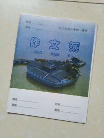九江市中小学生统一薄册-作文簿(烟水亭图案)未使用