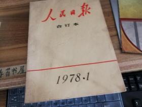 人民日报【缩印合订本,1978年1月】