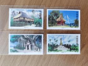 邮票  1998—8   傣族建筑 ( 4枚/套)