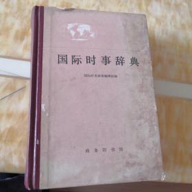 国际时事辞典