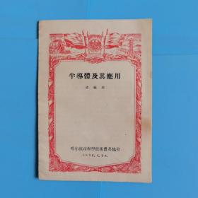 半导体及其应用 【哈尔滨市科学技术普及协会1956年一版一印】