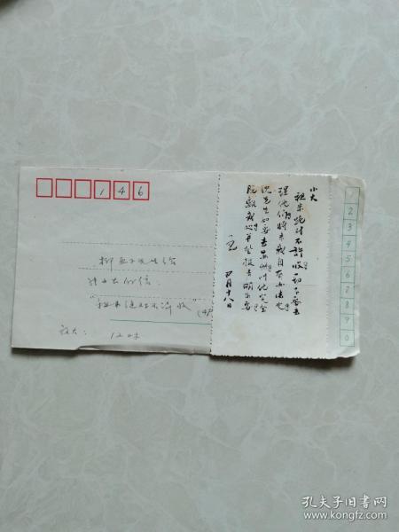 """柳亚子纪念馆陈列展览图片之原始照片及底片(之三十)""""柳亚子先生给张小大的信""""照片一张。(照片来自于柳亚子纪念馆,此为原始照片,据此放大后,作为史料屋览图片,陈列馆内)"""