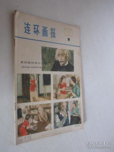 连环画报   1979年第9期  无中间彩图