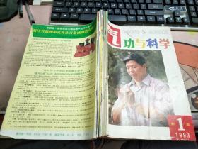 气功与科学1993年【1-7.10.11.12】10本合售N2271