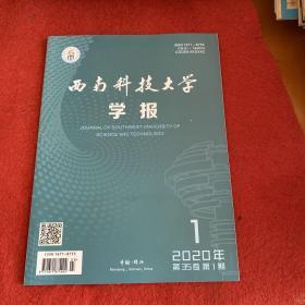 西南科技大学学报2020年第1期