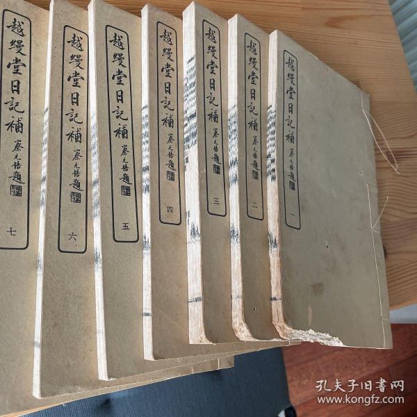 越缦堂日记补 白纸大开线装13册全