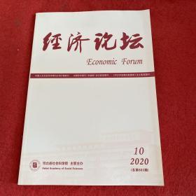 经济论坛2020年第10期