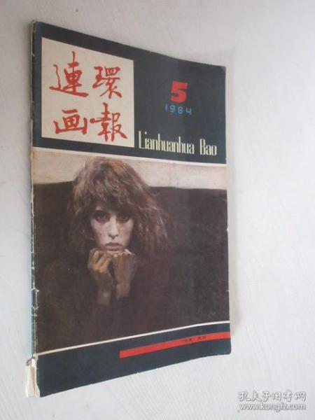 连环画报   1984年第5期