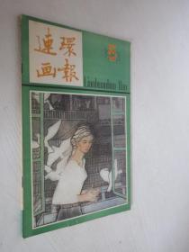 连环画报   1983年第5期