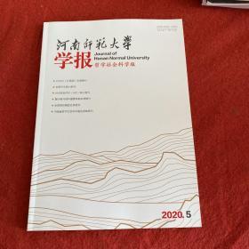 河南师范大学学报2020年第5期