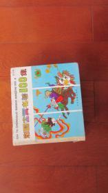 彩图中国古典名著100集(蓝龙篇)
