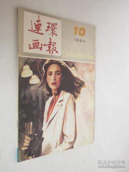 连环画报   1984年第10期