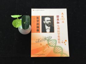 走近诺贝尔奖丛书·走近193位诺贝尔生理医学奖精英:医学的偶像